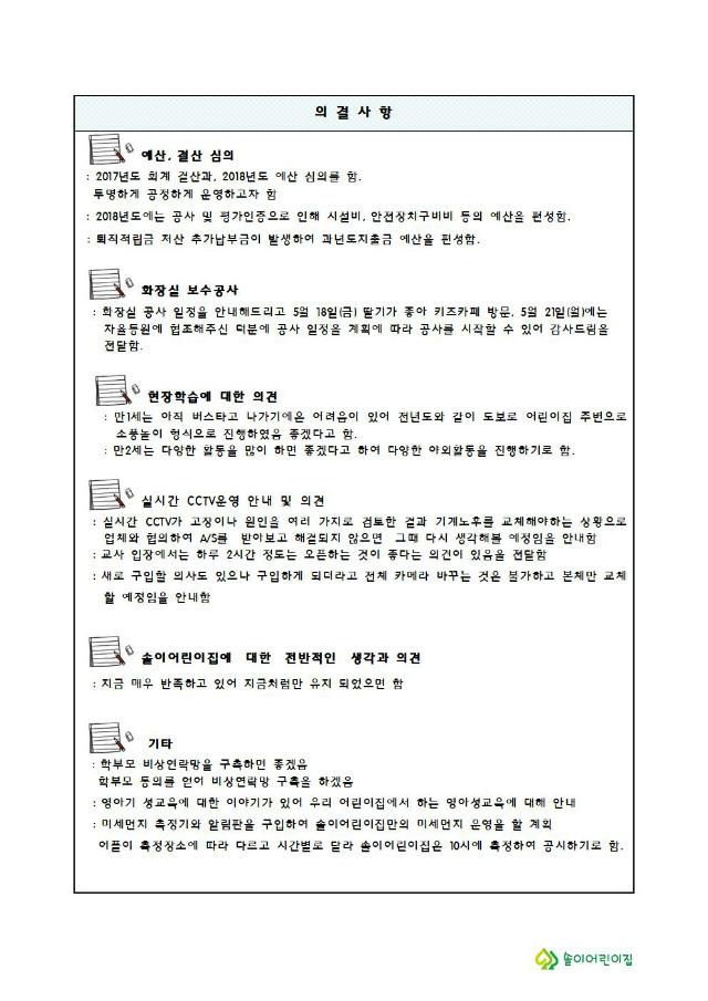 운영위원회 회의록(2018.4.17)003.jpg
