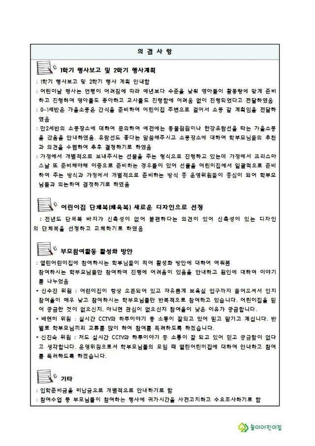 운영위원회 회의록4.jpg