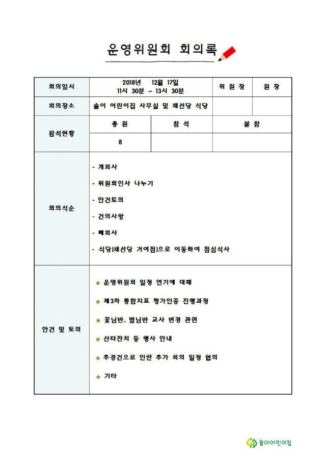 운영위원회 회의록(18년 12월)001.jpg