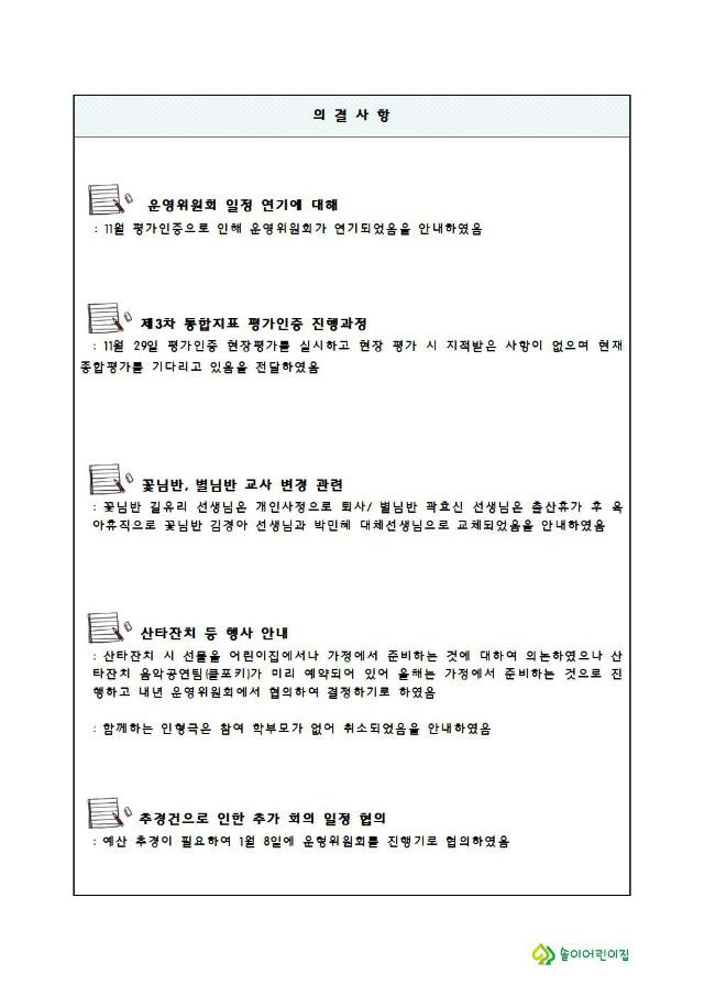운영위원회 회의록(18년 12월)003.jpg