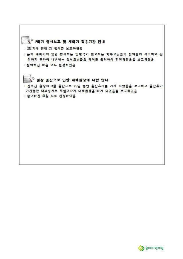 운영위원회 회의록(19년 2월- 수정)009.jpg