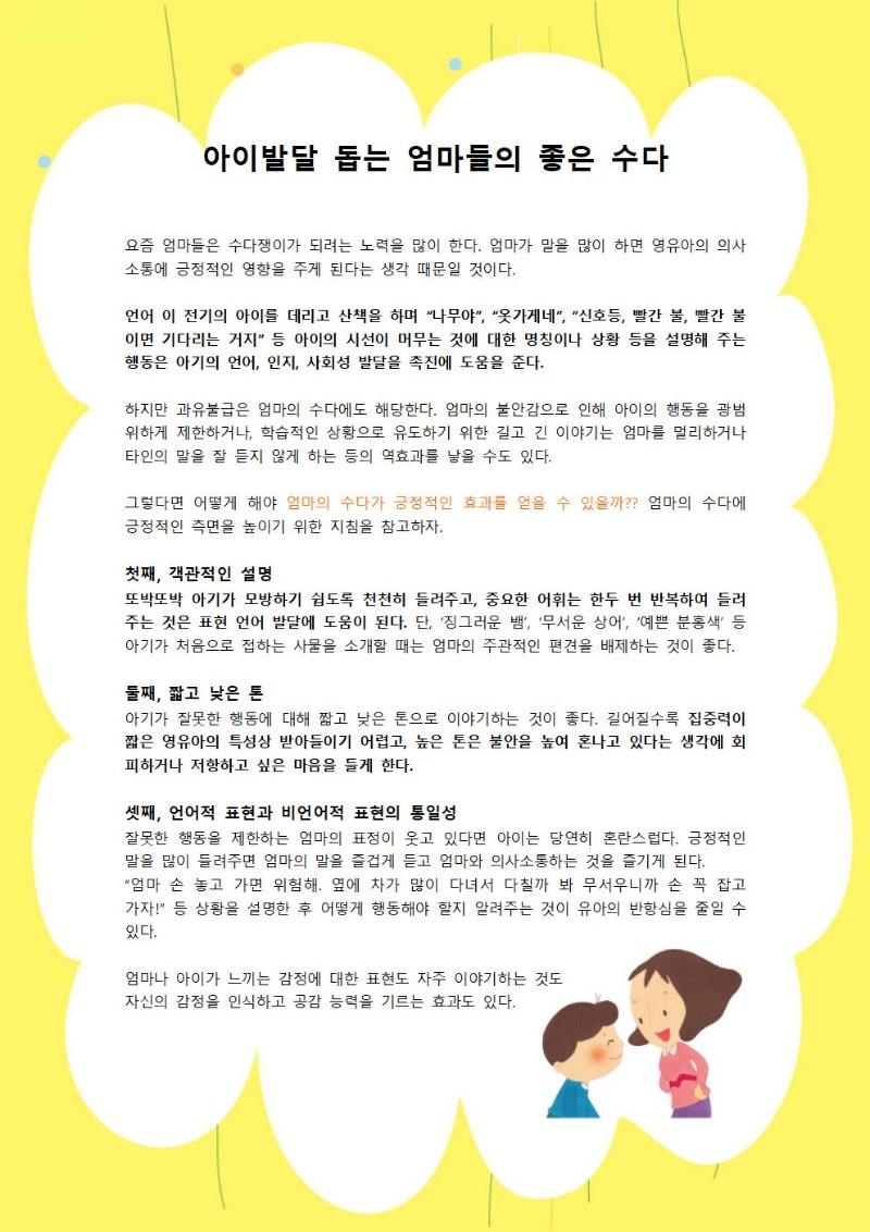 8월 3주 - 아이발달 돕는 엄마들의 좋은 수다(완)001 - 복사본.jpg