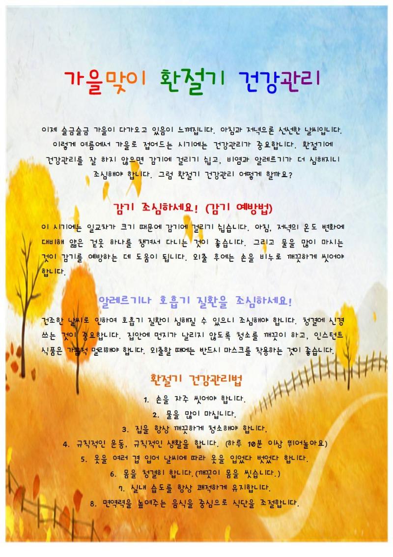 9월3,주 - (부모교육)가을맞이 환절기 건강관리001.jpg